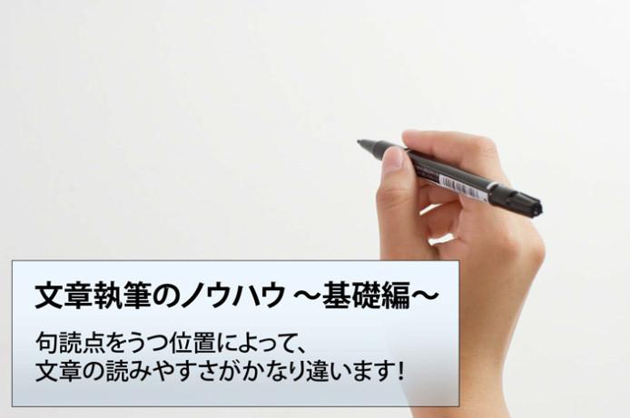 句読点の位置で文章をコントロール