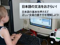 日本語の文法