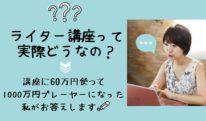 ライター講座って実際どうなの?講座に60万円使って1,000万円プレーヤーになった私がお答えします。