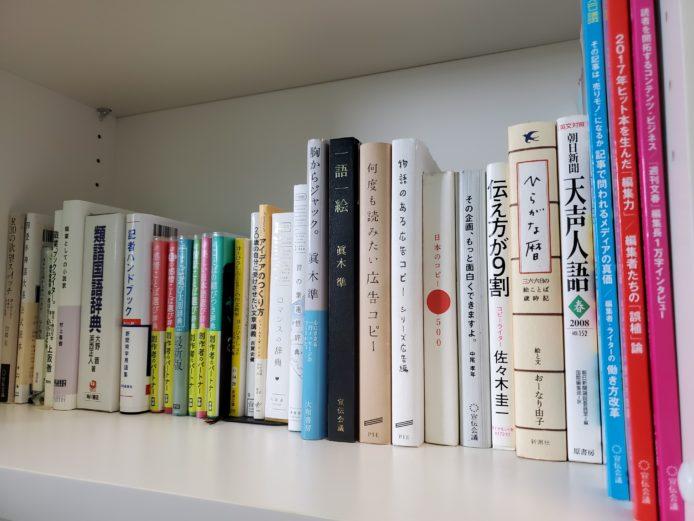 ライティング、執筆、広告関連の書籍・雑誌が並ぶ本棚。20〜30冊ほどある。
